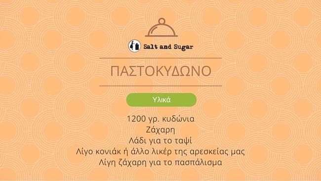 ΠΑΣΤΟΚΥΔΩΝΟ