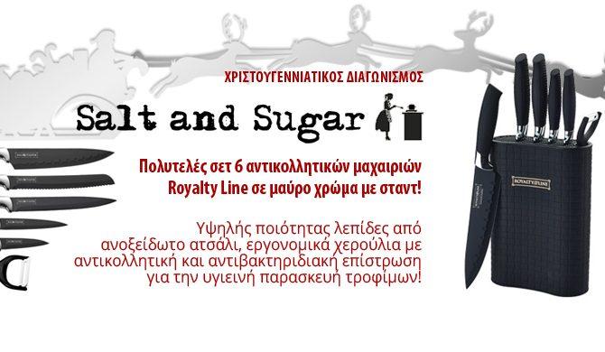 """ΝΙΚΗΤΗΣ ΤΟΥ ΧΡΙΣΟΥΓΕΝΝΙΑΤΙΚΟΥ ΔΙΑΓΩΝΙΣΜΟΥ """"Salt and Sugar"""""""