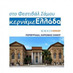 ΣΤΟ ΦΕΣΤΙΒΑΛ ΣΑΜΟΥ ΚΕΡΝΑΜΕ ΕΛΛΑΔΑ