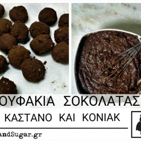 Τρούφες σοκολάτας με κάστανο