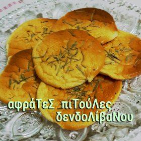 ΑΦΡΑΤΕΣ ΠΙΤΕΣ ΔΕΝΔΡΟΛΙΒΑΝΟΥ
