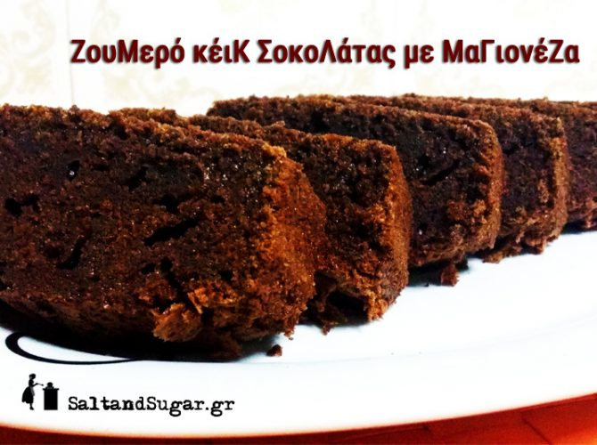 Ζουμερό κέικ σοκολάτας με μαγιονέζα