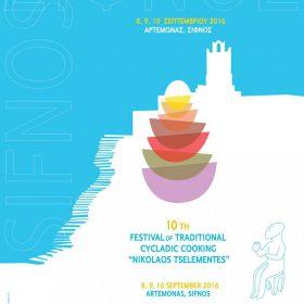 "10o Φεστιβάλ Κυκλαδικής Γαστρονομίας ""Νικόλαος Τσελεμεντές""!!!"