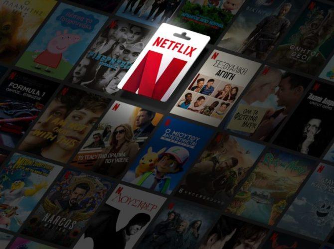 Διαγωνισμός με δώρο Netflix gift cards.